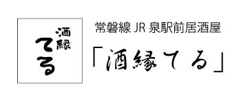 常磐線JR泉駅前居酒屋「酒縁てる」