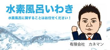 有限会社カネマン(水素風呂いわき)