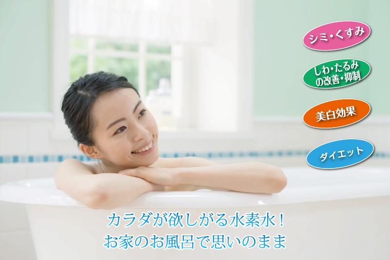 水素風呂いわき