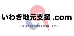 いわき地元支援.com