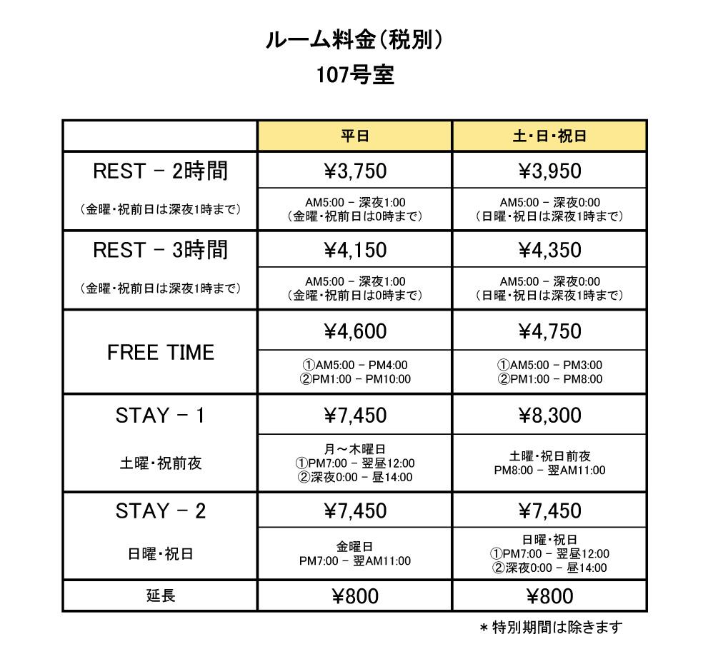 HOTELJAAA(ホテルジャー) 107号室料金表