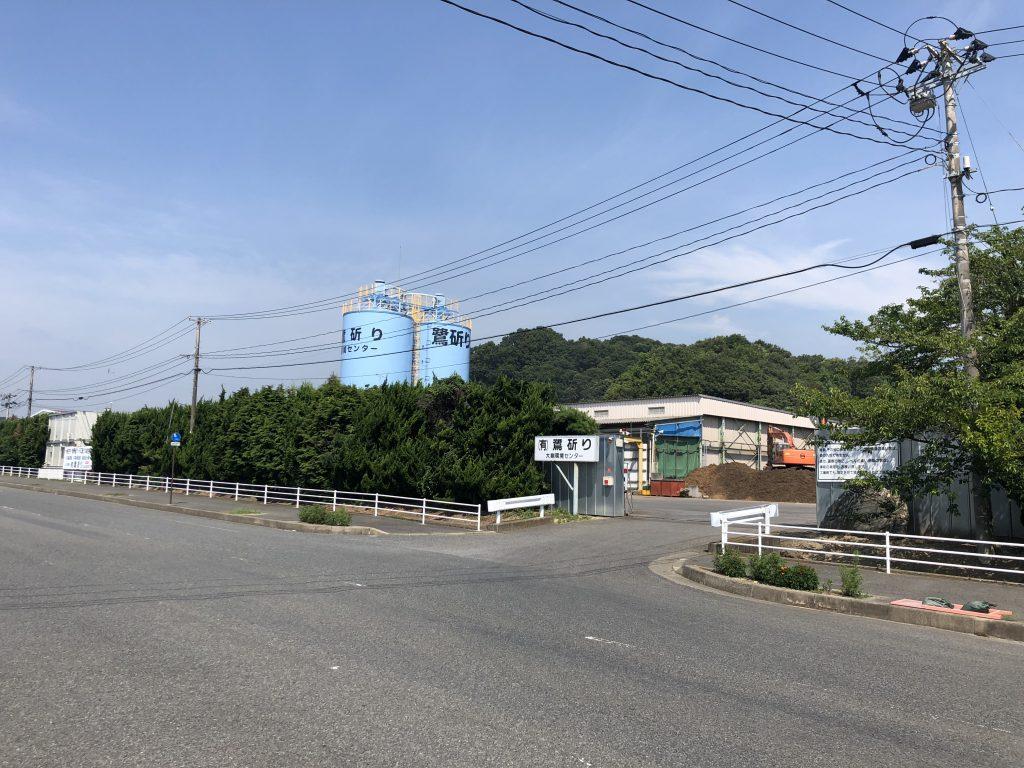 大剣環境センター
