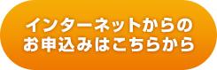 ウォーターサーバー「富士山の天然水」に関するインターネットからの お申込みはこちらから