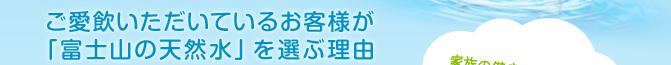 ご愛飲いただいているお客様が「富士山の天然水」を選ぶ理由