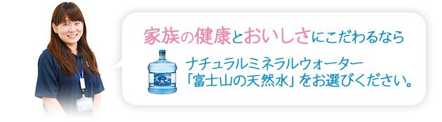 家族の健康とおいしさにこだわるなら ナチュラルミネラルウォーター 「富士山の天然水」をお選びください。
