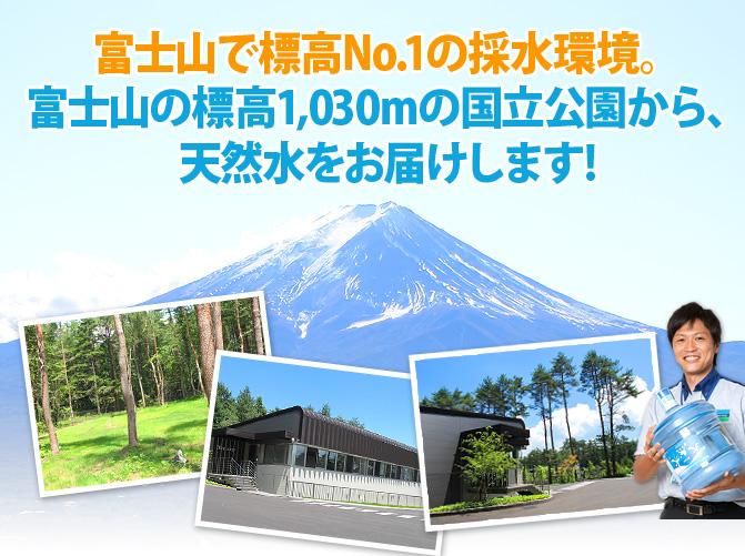 宅配水業界で標高No.1の採水環境。富士山の標高1,030mの国立公園から、天然水をお届けします!