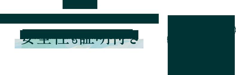 さらに…マーキュロップの富士山の天然水は安全性も証明付き・瞬間加熱殺菌で赤ちゃんも安心