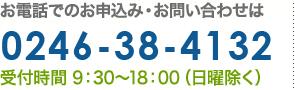 ウォーターサーバー「富士山の天然水」に関するお電話でのお申込み・お問い合わせはフリーダイヤル0120-140-096 受付時間 9:30~18:00(日曜除く)