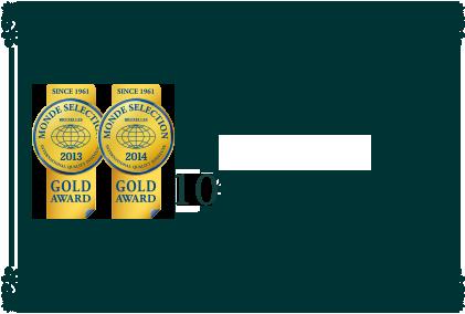 モンドセレクション2013年・2014年/2年連続金賞受賞